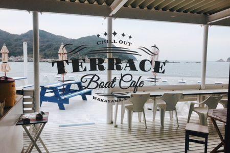 ボートカフェ 和歌山