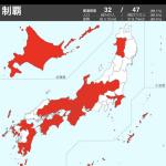 47都道府県制覇目指す!